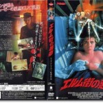 「エルム街の悪夢(1984)」あらすじとネタバレ感想