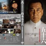 映画『聯合艦隊司令長官 山本五十六』あらすじとネタバレ感想