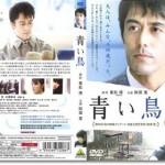 「青い鳥(2008)」あらすじ・ネタバレ結末と感想