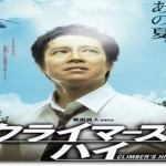「クライマーズ・ハイ(2008)」あらすじとネタバレ感想