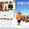 映画『南極料理人』あらすじ・ネタバレ結末と感想