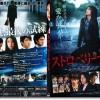 映画『ストロベリーナイト(2013)』あらすじとネタバレ感想