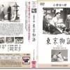 映画『東京物語(1953)』あらすじとネタバレ感想