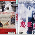 映画『忠臣蔵 花の巻 雪の巻(1962)』あらすじとネタバレ感想