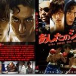 映画『あしたのジョー(2010)』あらすじ・ネタバレ結末と感想