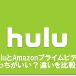 HuluとAmazonプライムビデオ どっちがいい?違いを比較!
