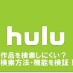 Huluは検索しにくい?検索方法・機能を検証!