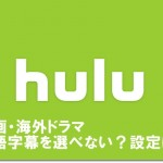 Huluの映画・海外ドラマは英語字幕を選べない?設定は?