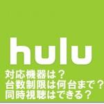 Huluの対応機器は?台数制限は何台まで?同時視聴はできる?