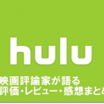 Hulu 映画評論家が語る評価・レビュー・感想まとめ