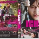 映画『ICHI』あらすじ・ネタバレ結末と感想