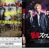 映画『新宿スワン』あらすじ・ネタバレ結末と感想