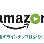 Amazonプライムビデオ 映画のラインナップは少ない?