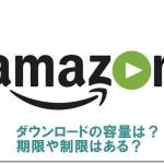 Amazonプライムビデオ ダウンロードの容量は?期限や制限はある?