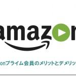 Amazonプライム会員のメリットとデメリットは?