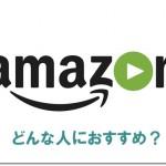 Amazonプライムビデオはどんな人におすすめ?