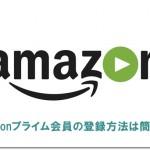 Amazonプライム会員の登録方法は簡単?
