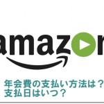 Amazonプライム 年会費の支払い方法と支払日はいつ?