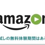 Amazonプライム会員にお試しの無料体験期間はある?