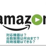 Amazonプライムビデオの対応機器は?台数制限は何台まで?同時視聴はできる?