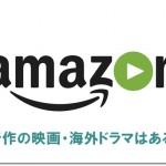 Amazonプライムビデオに最新作の映画・海外ドラマはある?
