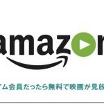 Amazonプライムビデオはプライム会員だったら無料で映画が見放題?