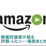 Amazonプライムビデオ 映画評論家が語る評価・レビュー・感想まとめ