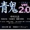 映画『青鬼 ver.2.0』あらすじネタバレ結末と感想