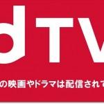 dTVに最新作の映画やドラマは配信されている?
