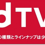 dTVの映画の種類とラインナップは少ない?