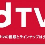 dTVの海外ドラマの種類とラインナップは少ない?