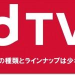 dTVのアニメの種類とラインナップは少ない?