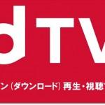 dTVはオフライン(ダウンロード)再生・視聴できる?