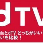 HuluとdTV どっちがいい?違いを比較!