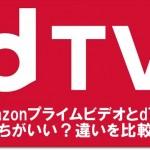 AmazonプライムビデオとdTV どっちがいい?違いを比較!