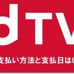 dTVの料金支払い方法と支払日はいつ?