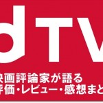 dTV 映画評論家が語る評価・レビュー・感想まとめ