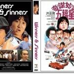 サモ・ハン・キンポーが出演するおすすめ映画5選