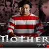 映画『マザー(2014)』あらすじネタバレ結末と感想