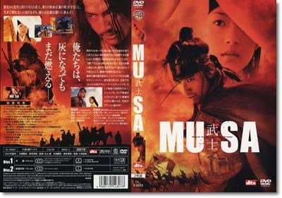 MUSA 武士