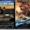 映画『ノア 約束の舟』あらすじ・ネタバレ結末と感想
