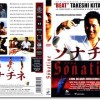 映画『ソナチネ(1993)』あらすじネタバレ結末と感想
