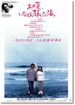 映画 あの夏 いちばん静かな海 あらすじネタバレ結末と感想 動画
