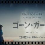 ロザムンド・パイクが出演するおすすめ映画5選
