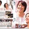 映画『花影(2007)』あらすじネタバレ結末と感想