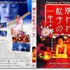 映画『嫌われ松子の一生』あらすじネタバレ結末と感想