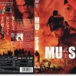 映画『MUSA 武士』あらすじネタバレ結末と感想