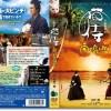 映画『猫侍 南の島へ行く』あらすじネタバレ結末と感想