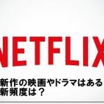 Netflixに最新作の映画やドラマはある?更新頻度は?