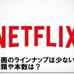 Netflix 映画のラインナップは少ない?種類や本数は?